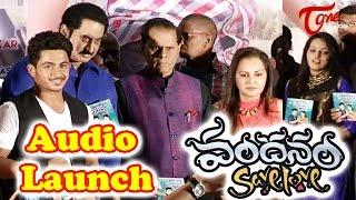 Vandanam Telugu Movie Audio Launch | Deepak,Malavika Menon