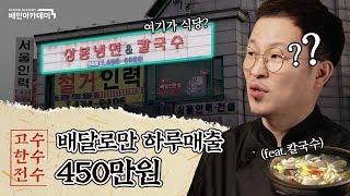 [고수한수전수] 홀 없이 배달만하는 식당이 있다?! 장사 고수의 비법 엿보기!