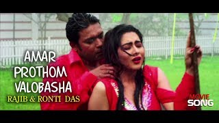 Amar Prothom Valobasha By Rajib & Ronti | Bangla Movie Song