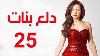 Dalaa Banat Series - Episode 25   مسلسل دلع بنات - الحلقة الخامسة و العشرون