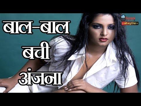 Xxx Mp4 स्टेश शो के दौरान अंजना बची गिरते गिरते देखिये विडियो Anjana Singh Falls On The Stage 3gp Sex