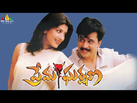 Prema Gharshana Telugu Full Movie | Arjun, Sonali Bendre | Sri Balaji Video