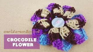 ดอกไม้โครเชต์ลายเกล็ดจระเข้ สวย เก๋ น่าถัก! (Crochet Crocodile Flower)