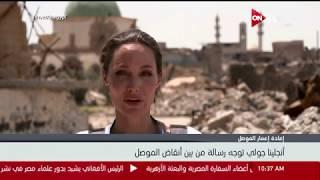 رسالة أنجيلينا جولي من بين أنقاض مدينة الموصل العراقية