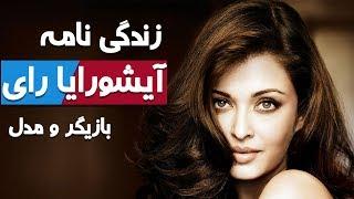 زندگی نامه آیشواریا رای زیبا ترین بازیگر و مدل هندوستان - کابل پلس | Kabul Plus