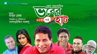 Vober Hat ( ভবের হাট ) | Bangla Natok | Part- 43 | Mosharraf Karim, Chanchal Chowdhury
