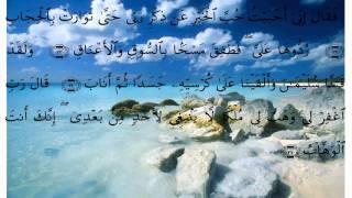 سورة ص * عبد الله خياط