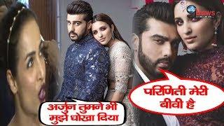 मलाइका को धोखा देकर गुपचुप अर्जुन ने रचाई परिणीति चोपड़ा से शादी...?   Malaika Arjun