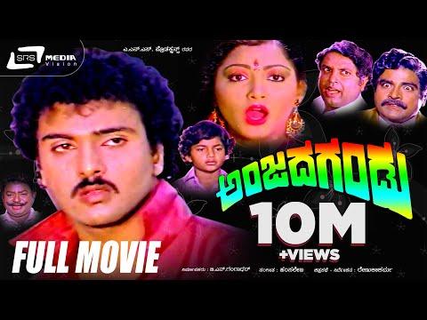 Xxx Mp4 Anjada Gandu – ಅಂಜದ ಗಂಡು Kannada Full Movie HD V RAVICHANDRAN KUSHBOO DEVARAJ 3gp Sex