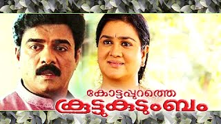 Malayalam Full Movie - Kottappurathe Koottukudumbam - Full Length Malayalam [HD]