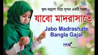 Jabo Madrashate । যাবো মাদরাসাতে । Bangla New Islamic Gajal