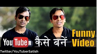 😂Jhunjhunwala Starting a YouTube Channel | Funny Video By Satish Kushwaha
