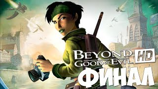 Beyond Good and Evil HD (PS 3) - 12 - ФИНАЛИЗИРУЕМ