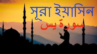 Quran Bangla Translation - 36.Sura Yasin -Bangla Quran-Al Quran Bangla-Bangla Quran Mp3