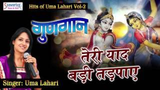 Teri Yaad Badi Tadpaye // Popular Krishna Bhajan // Uma Lahari // Saawariya Music & Films