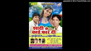 शादी के कार्ड फार दी || Shadi Ke Card Faar Di || Super Hit Bhojpuri Song 2017 || Love Music