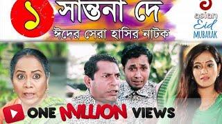 Shantona De | সান্তনা দে | Eid New Drama 2018 | Episode - 01 | Ft Mosharraf Karim,Nadia & Anny Khan