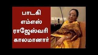 singer m s rajeshwari death/ பிரபல பாடகி எம்.எஸ்.ராஜேஸ்வரி அகால மரணம் அடைந்தார்