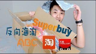 【七除以七】Taobao Unboxing | 淘宝转运开箱购物分享 | Pascalzhang | 法国无税转运