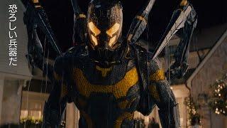 """「アントマン」宿敵""""イエロージャケット""""の特別映像公開!映画「アントマン」特別映像 #Ant man #movie"""