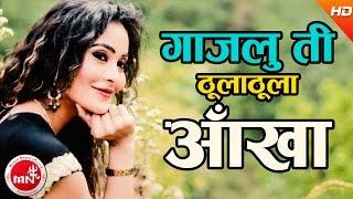New Nepali Cover Song 2074 | Gajalu Ti Thula Thula Aakha - Kishan Raj Gurung | Ft.Pranisha Silwal