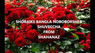 Esho He Boishakh