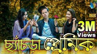 ছ্যাঁচড়া প্রেমিক    Chesra Premik    Bangla Funny Video    Durjoy Ahammed Saney    Saymon Sohel