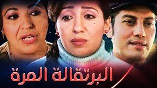 فيلم الدراما المغربي (البرتقالة المرة ) Moroccan drama film L