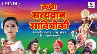 Satyawan Sawitri Katha Full Movie - Hindi Bhakti Movies | Hindi Devotional Movie | Indian Movie