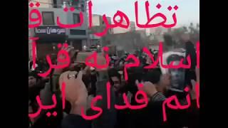 شعار در شهر قم.... نه اسلام نه قرآن جانم فدای ایران