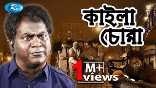 কাইল্লা চোরা |  Kailla Chora | Bangla Natok 2017 | মীর সাব্বীর। ঊর্মিলা শ্রাবন্তী কর |