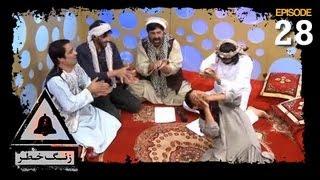 Zang-e-Khatar - SE-6 - EP-28 / زنگ خطر - فصل ششم - قسمت بیست و هشتم