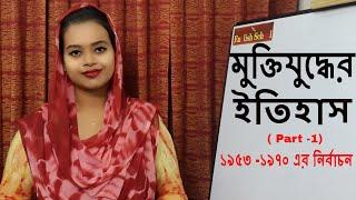 মুক্তিযুদ্ধের ইতিহাস ১৯৫৩-১৯৭০ এর নির্বাচন II সাধারণ জ্ঞান - Bangladesh History (1953-1970)