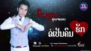ຂໍເປັນຄົນຮັກ ຕົ້ນຄູນ, ขอเป็นคนฮัก , khor phen khon huk  TONKHOUN