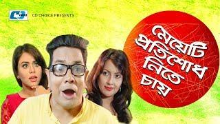 Meyeti Protisodh Nite Cai | Hasan Jahangir | Nowsin | Mimo | Comedy Natok 2017