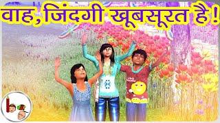 Short Story - Life is Beautiful - Hindi