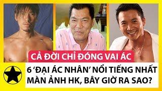 6 'Đại Ác Nhân' Nổi Tiếng Nhất Màn Ảnh Hong Kong, Cả Đời Chỉ Đóng Vai Ác