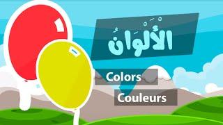 Learn arabic (colors) – Apprendre l'arabe (les couleurs) –  تعلم الألوان للأطفال