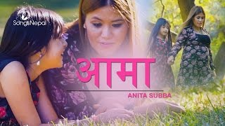 Aama - Anita Subba - MOTHER'S DAY SPECIAL SONG | New Nepali Pop Song 2017