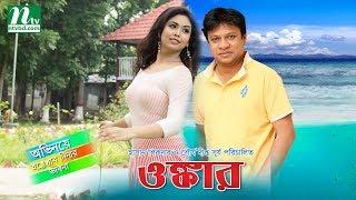 Bangla Natok Ongkar (ওঙ্কার) l Vabna, Entekhab Dinar, Hasan Sikder l Drama & Telefilm