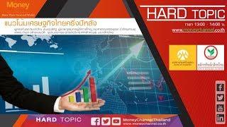Hard Topic | แนวโน้มเศรษฐกิจไทยครึ่งปีหลัง #19/06/18