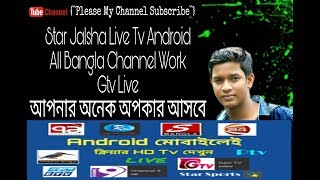 StarJalsha Live Tv And Gtv 100% Apps No Miss Now Viw
