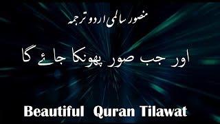 منصور سالمی -اور جب صور پھونکا جائے گا -- Mansur salmi Urdu Translation