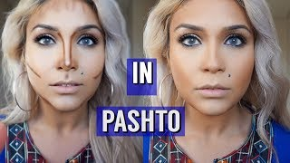 HOW TO CONTOUR FOR BEGINNERS (IN PASHTO)