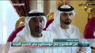 أخبار الإمارات – محمد بن راشد يستقبل الوزراء ومدراء الدوائر المحلية وأعيان البلاد في قصر زعبيل