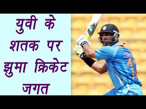 India vs England: Cricketers hails Yuvraj Singh's Century  | वनइंडिया हिन्दी