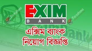 EXIM Bank Job Circular 2017 (Updated)