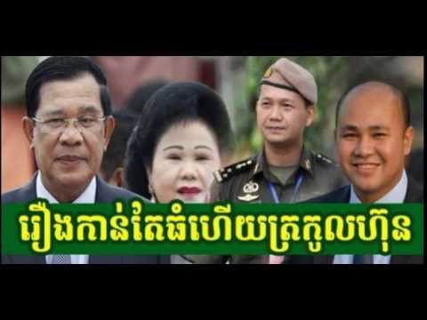 VAYO FM Cambodia Hot News Today Khmer News Today Morning 27 06 2017 Neary Khmer