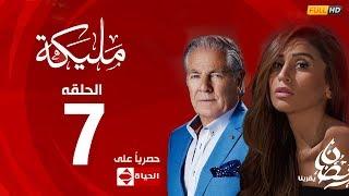 مسلسل مليكة بطولة دينا الشربيني – الحلقة السابعة (٧)|  (Malika Series(EP7