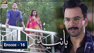 Hania Episode 16 | 15th June 2019 | ARY Digital Drama